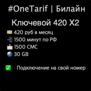 Ключевой 280