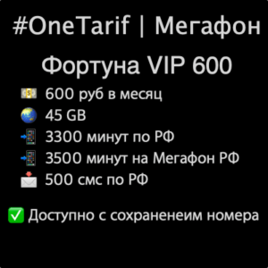 Мегафон Фортуна VIP 150