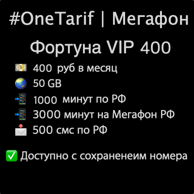 Мегафон Фортуна VIP 400