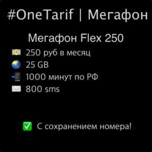 Мегафон Flex 620