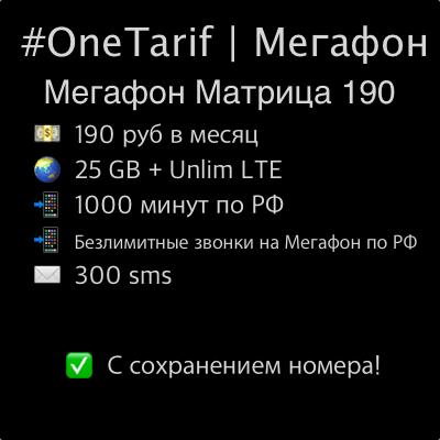 Мегафон Матрица 390