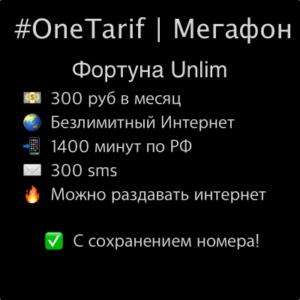 onetarif мегафон