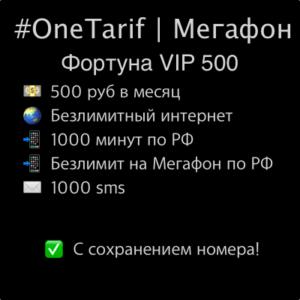 Мегафон Фортуна VIP 500